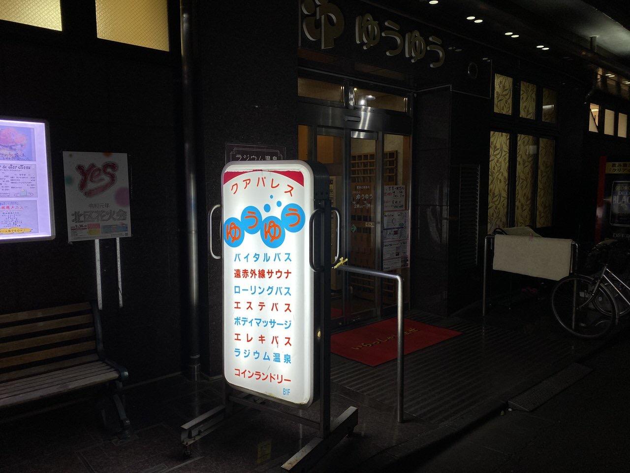 JR板橋駅周辺の酒場 11