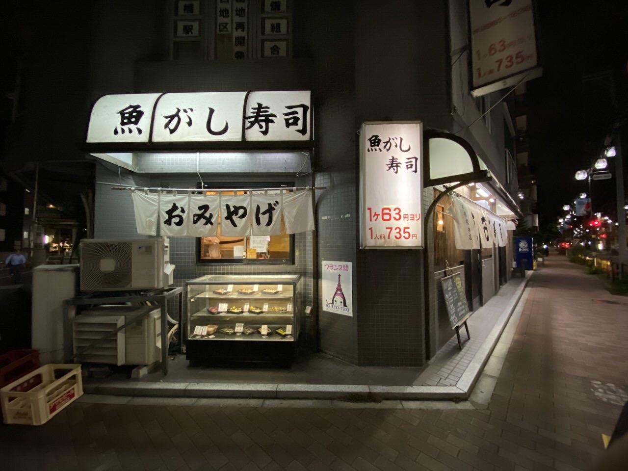 JR板橋駅周辺の酒場 14