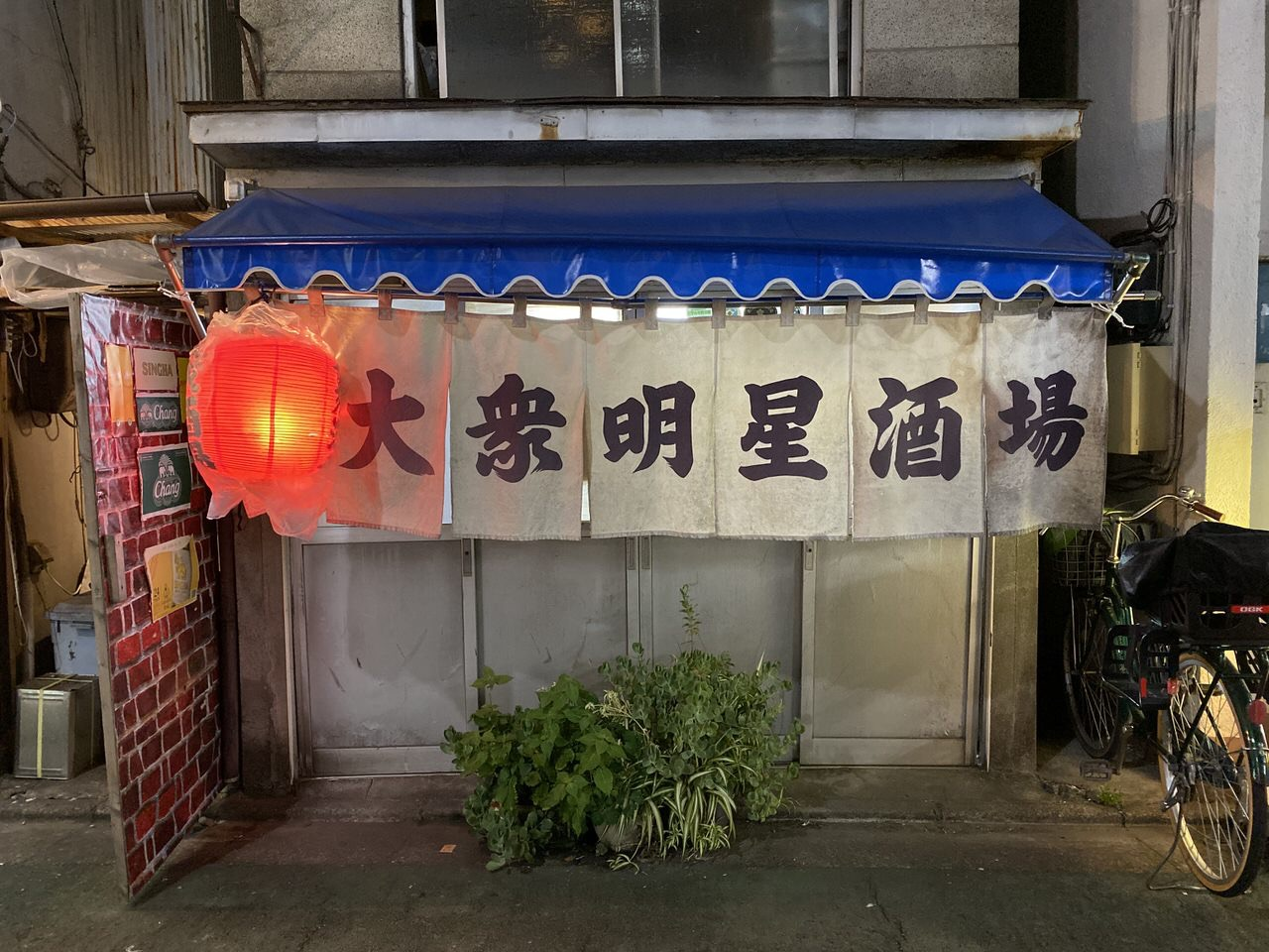JR板橋駅周辺の酒場 18