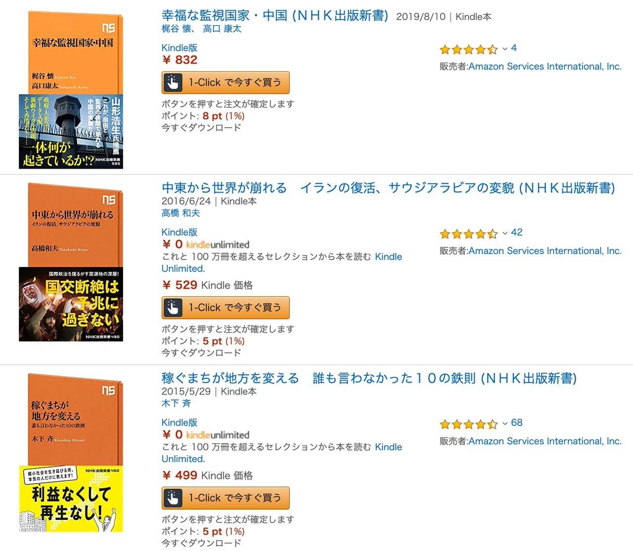 【Kindleセール】最大30%OFF「NHK出版新書フェア」(10/3まで)