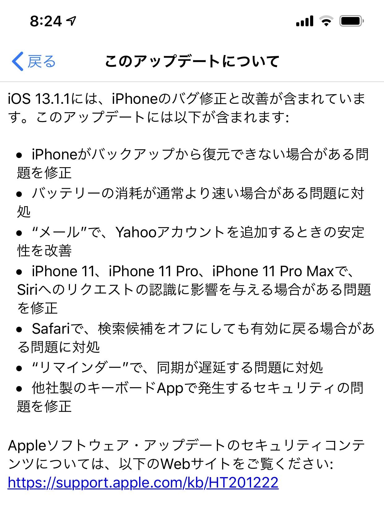 バグ修正と改善が含まれる「iOS 13.1.1 ソフトウェア・アップデート」リリース