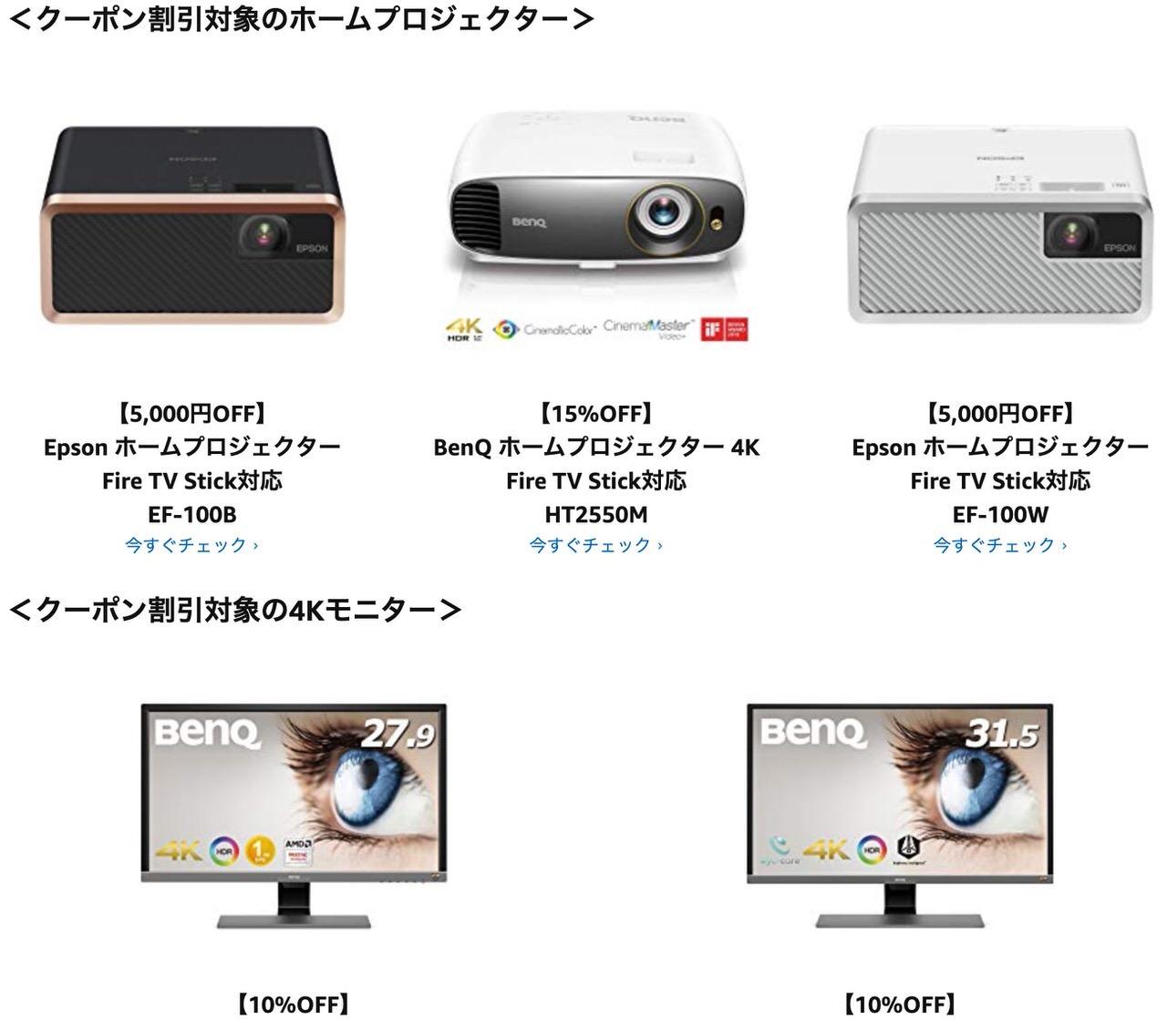 BenQ・Epsonのプロジェクター、4Kモニターセールで使えるFire TV Stickを所有している人向け15%オフクーポン配布中!