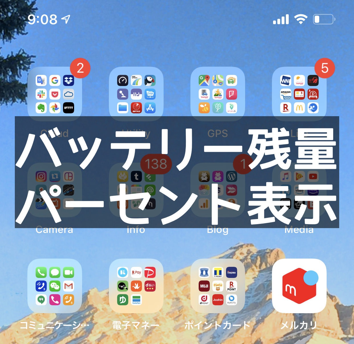 【iPhone】バッテリー残量をパーセント(%)で表示する方法【X/XS/XR/11/11 Pro】