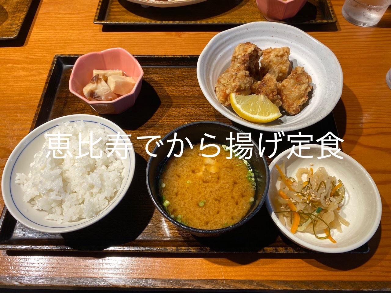 ふらりと立ち寄った「なかよし」の若鶏のから揚げ定食が美味しかった(恵比寿)