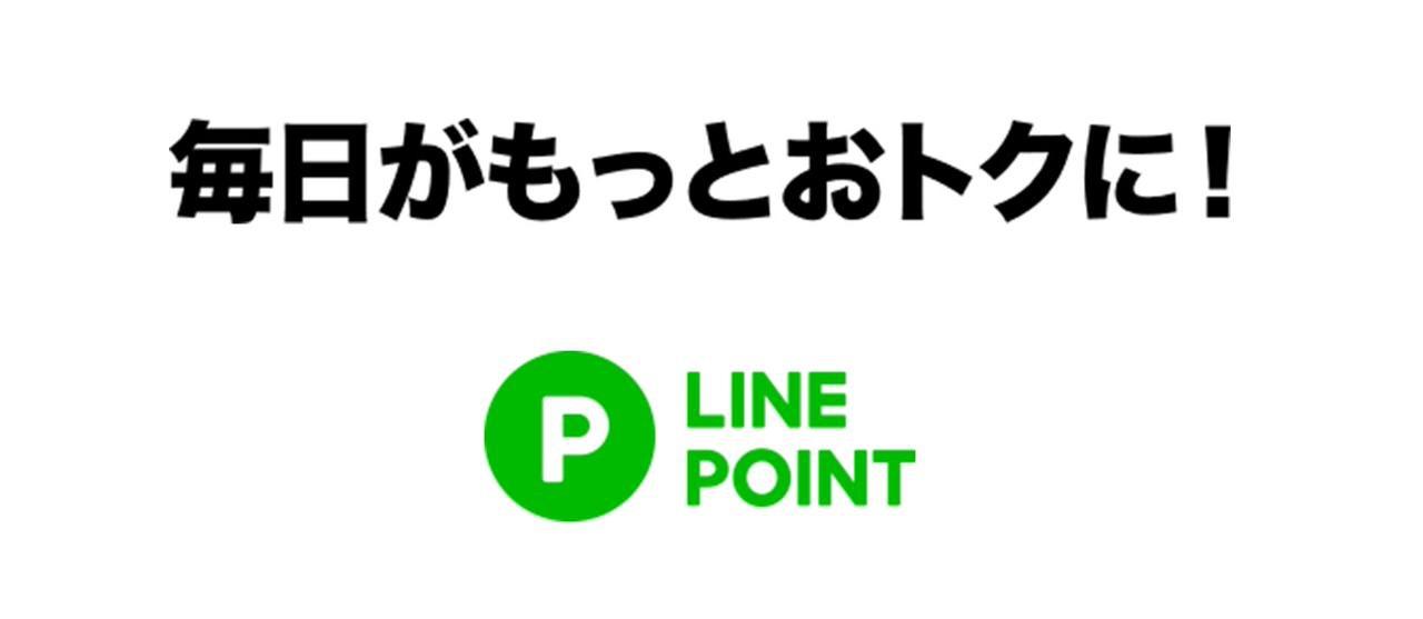 「LINEポイント」LINE Payへのチャージを終了と発表