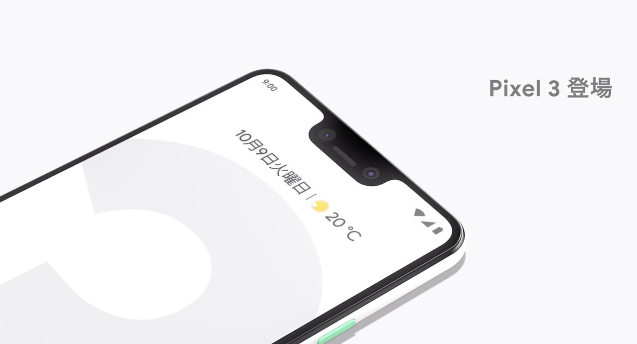 「Google Pixel 3/3 XL」最大45,850円オフの値引きセール中