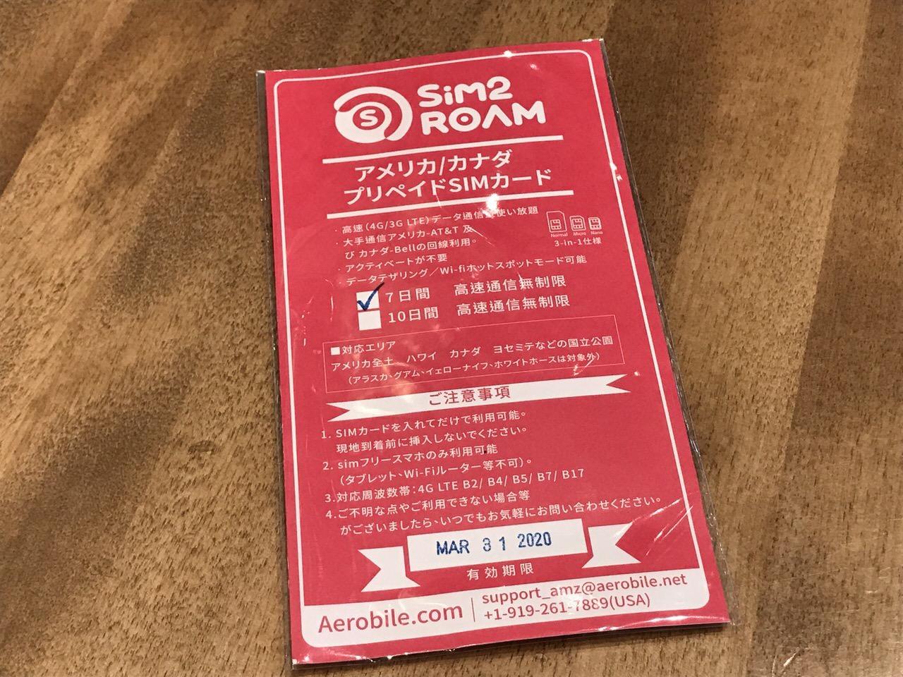 カナダで使えたSIMカード【SIMフリーiPhone】1