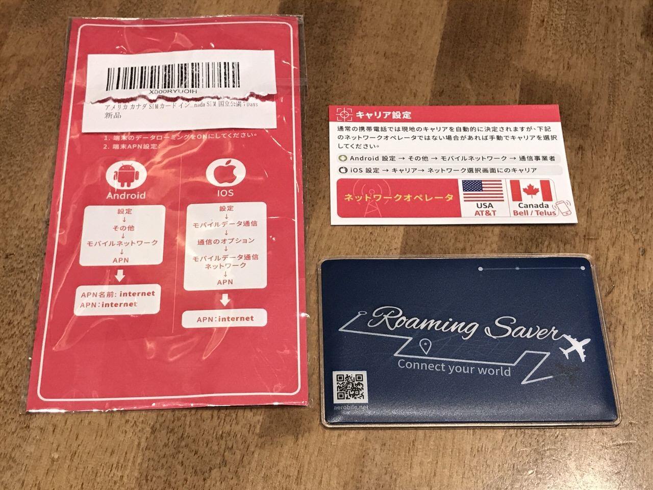 カナダで使えたSIMカード【SIMフリーiPhone】3