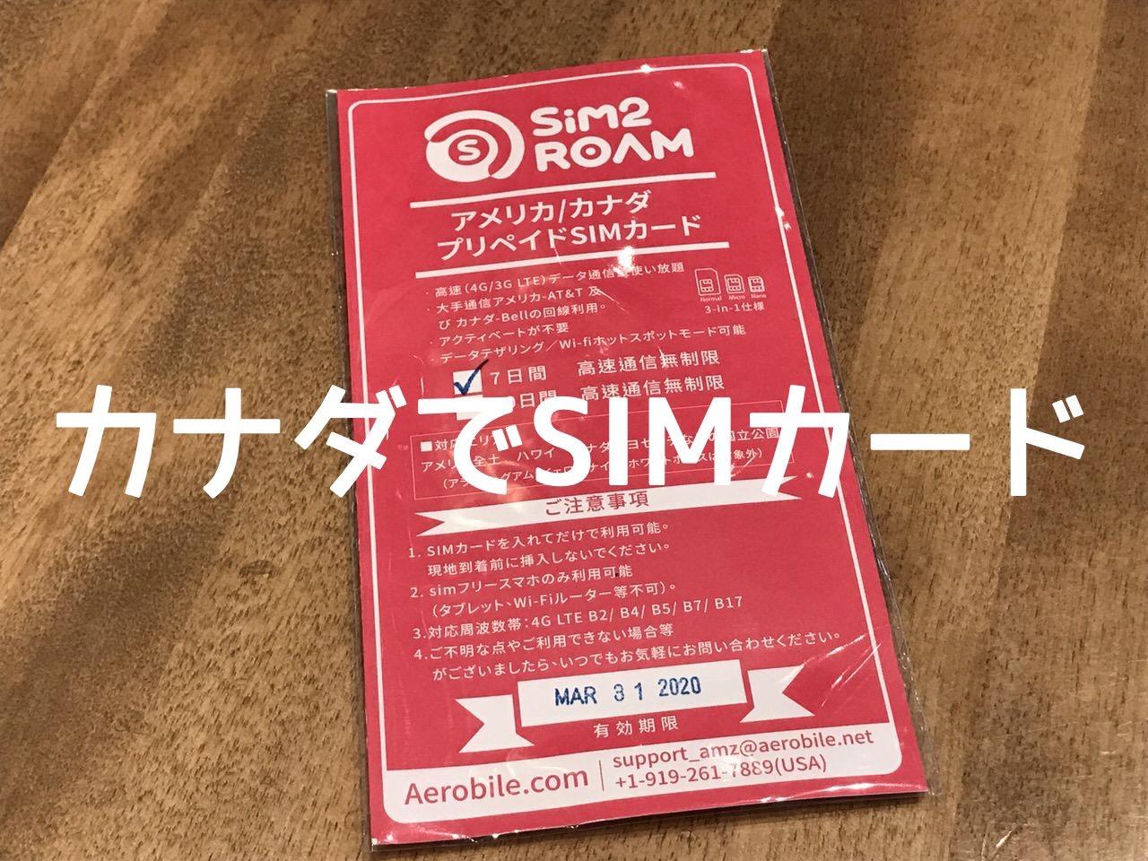 カナダで使えたSIMカード【SIMフリーiPhone】