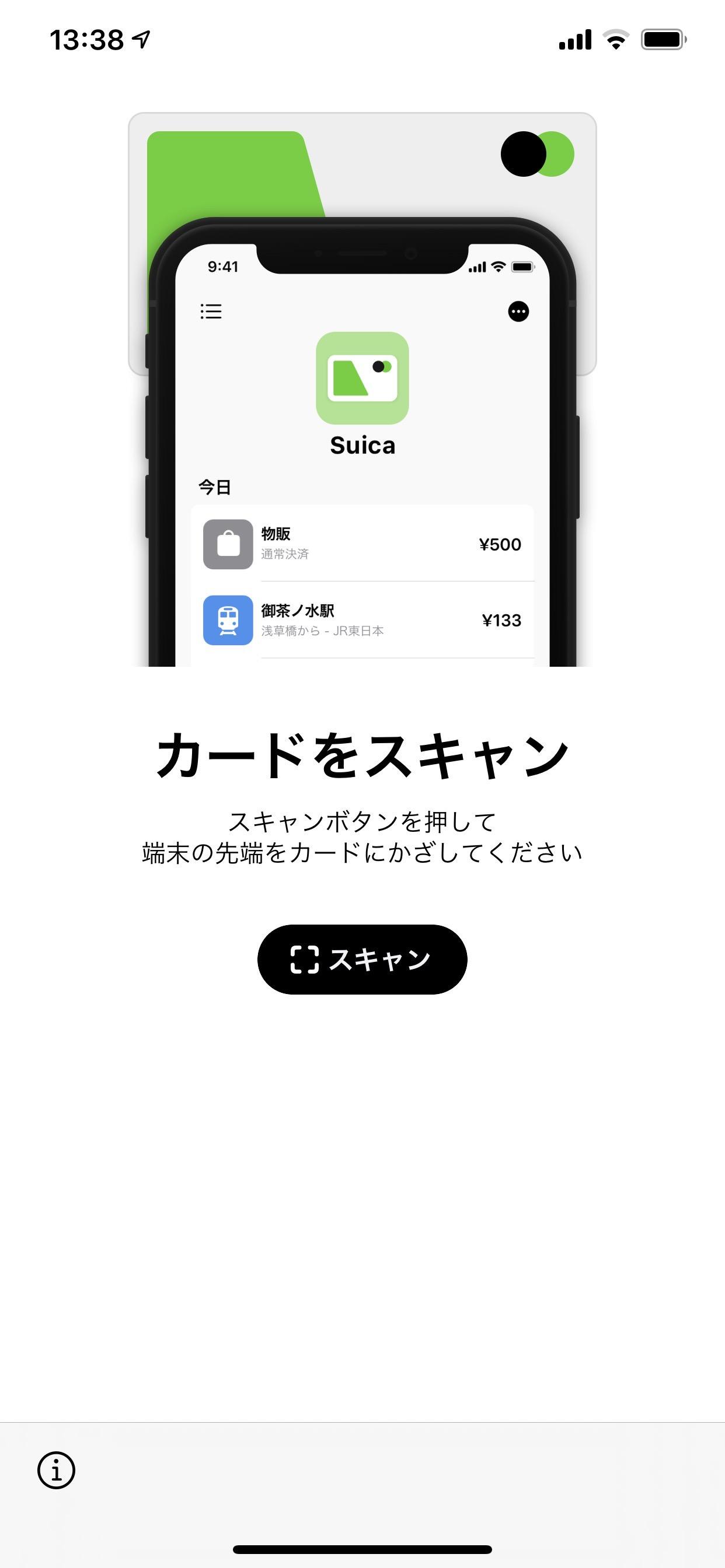 「ICリーダー」Suica・PASMOなど交通系ICカードやEdy・nanaco・WAONの残高を読み取るiPhoneアプリ