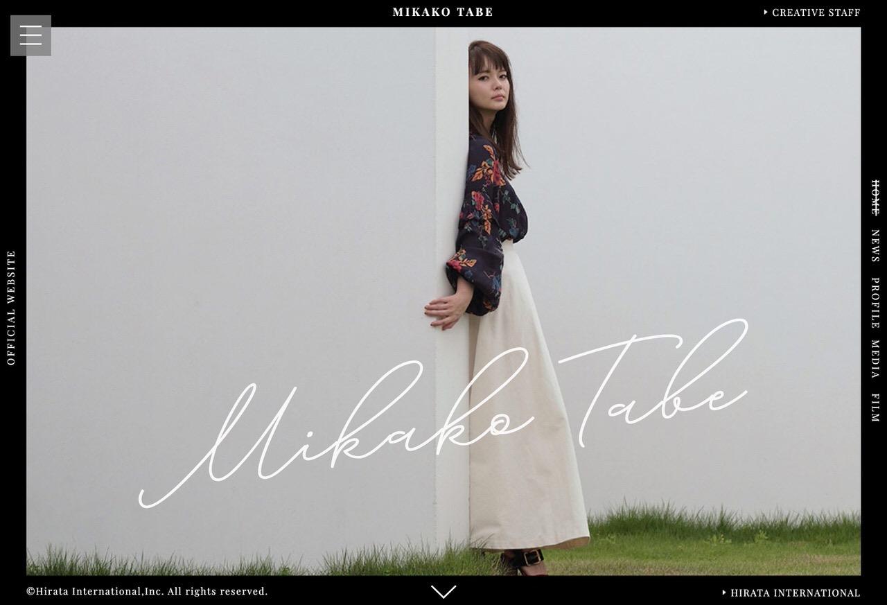 多部未華子、写真家・熊田貴樹と結婚