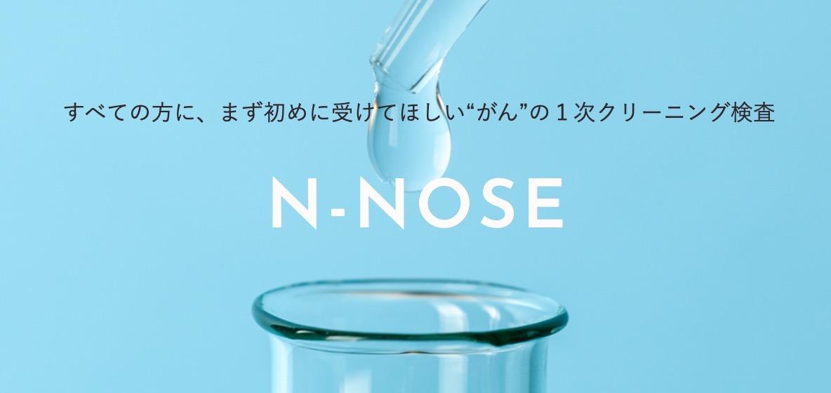 尿1滴でがん検査が約85%の精度で可能な「N-NOSE」2020年1月に実用化へ
