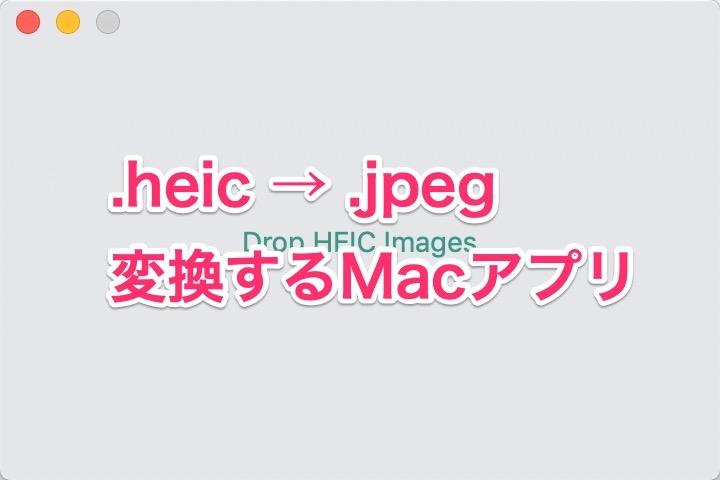 【Mac】HEICをJPEGに一括変換するアプリ「iMazing HEIC Converter」「HEIC Converter」比較