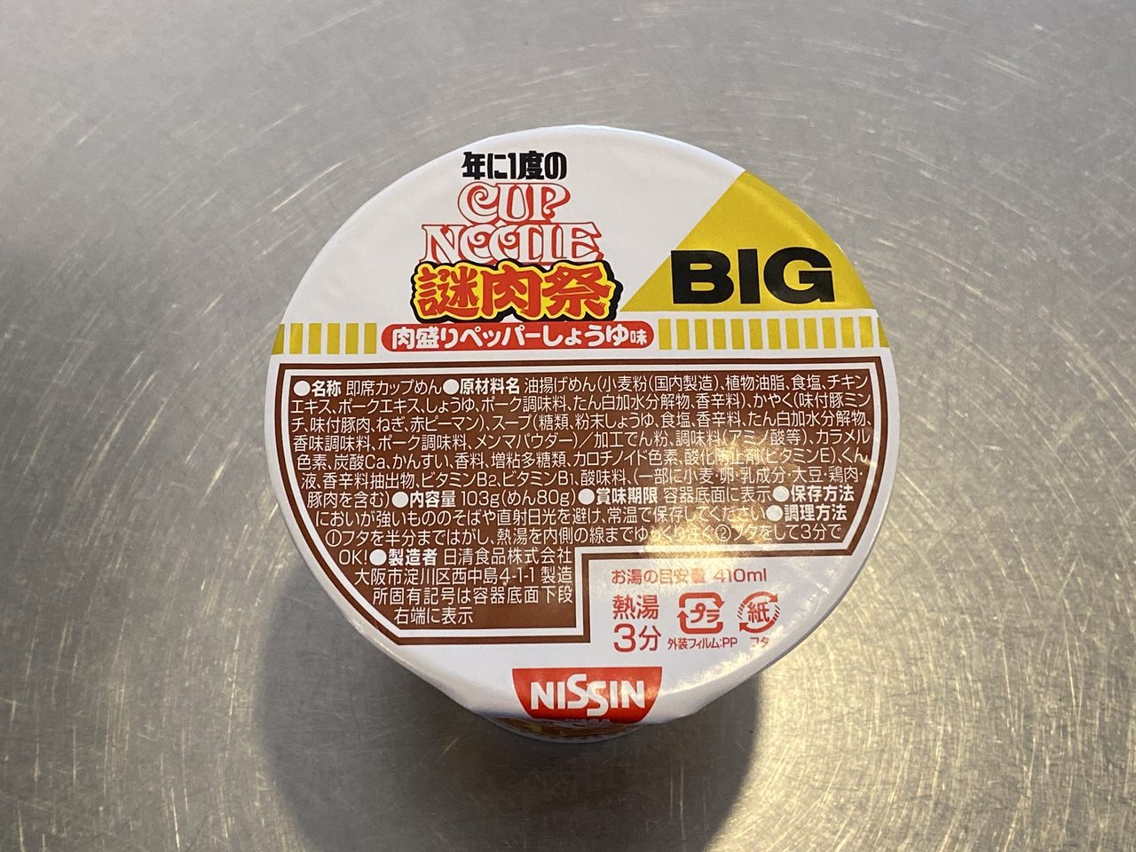 「カップヌードル ビッグ 謎肉祭」1