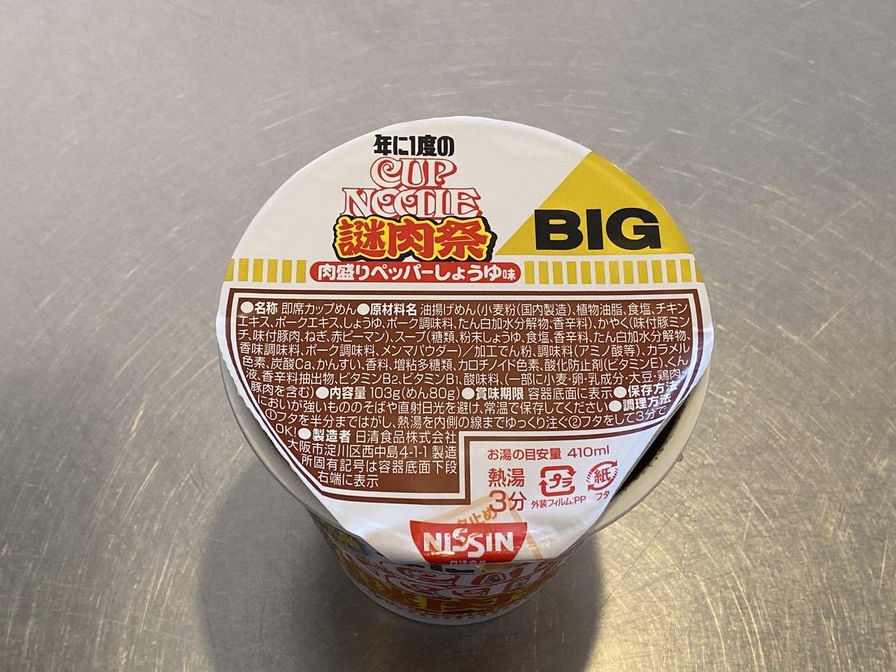 「カップヌードル ビッグ 謎肉祭」4
