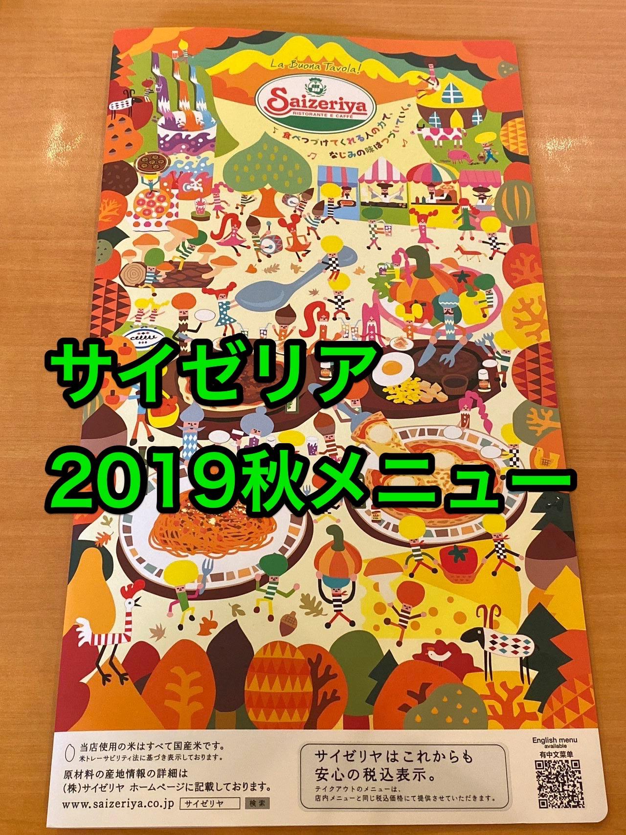「サイゼリヤ」2019年秋の新メニュー