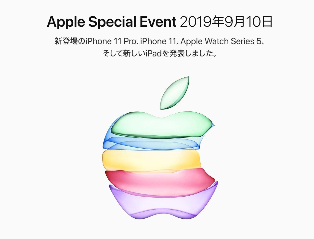 新しいMacBook Proなどが発表されるAppleイベントは10月29日に開催か?