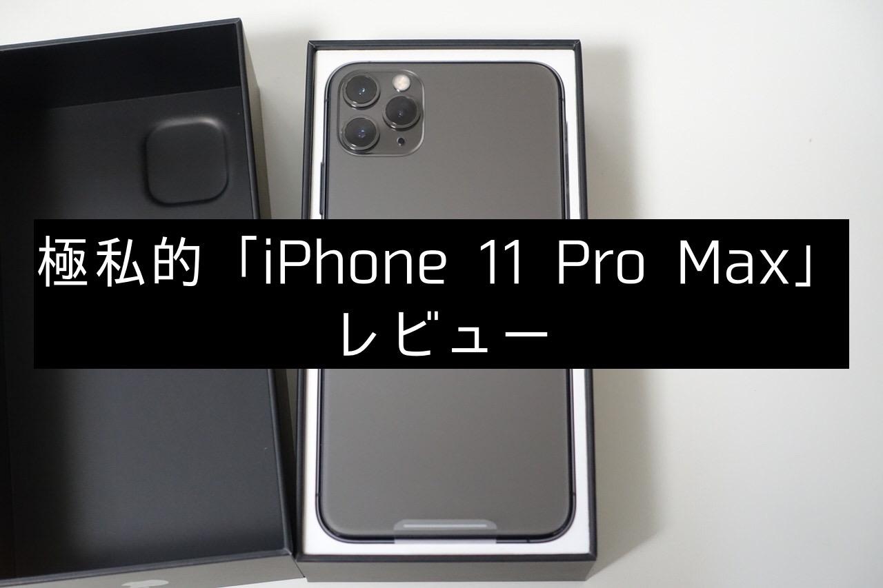 極私的「iPhone 11 Pro Max」レビュー!8つのメリットとは?