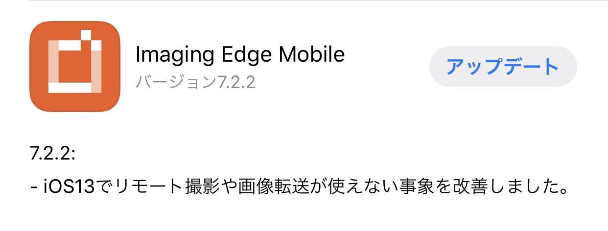 【iOS 13】「Imaging Edge Mobile」アップデートしてRX100M3の写真転送が復活