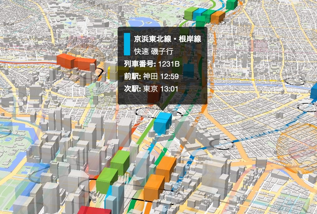 東京の鉄道や飛行機の運行状況をリアルタイムに3D表示する「Mini Tokyo 3D」