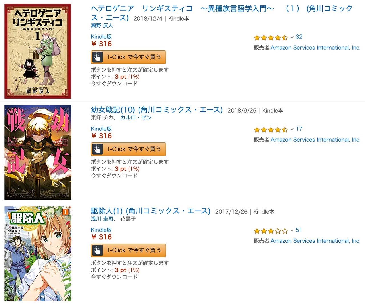【Kindleセール】1万冊以上が40%OFF以上「Kindle秋の読書フェア」(10/17まで)