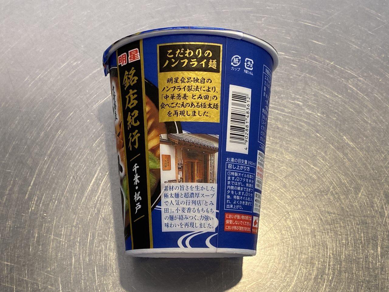【セブンイレブン】カップ麺「銘店紀行 中華蕎麦とみ田」1