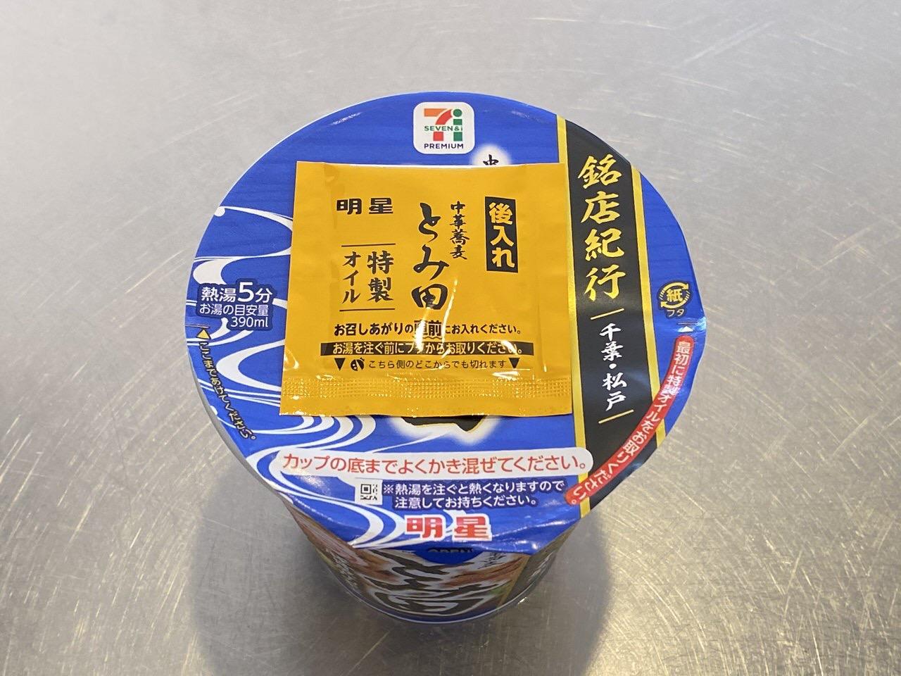 【セブンイレブン】カップ麺「銘店紀行 中華蕎麦とみ田」3