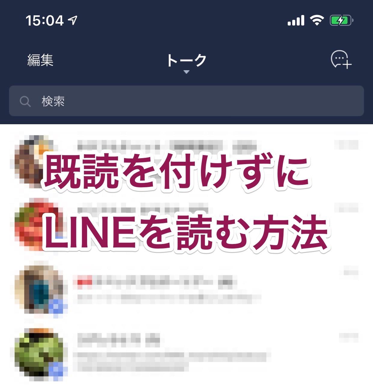 【iPhone 11】既読を付けずにLINEを読む方法