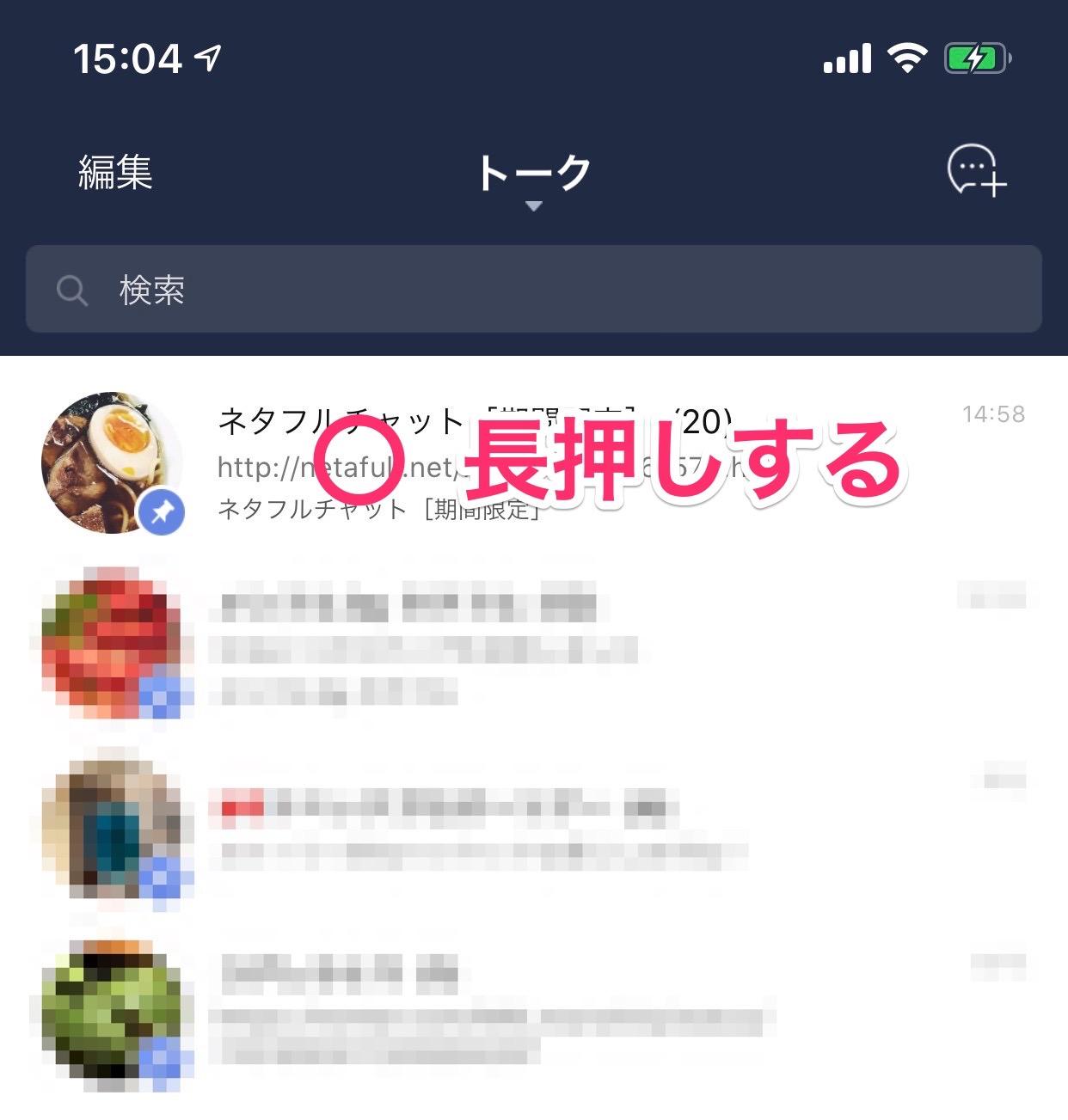 【iPhone 11】既読を付けずにLINEのトークを読む方法