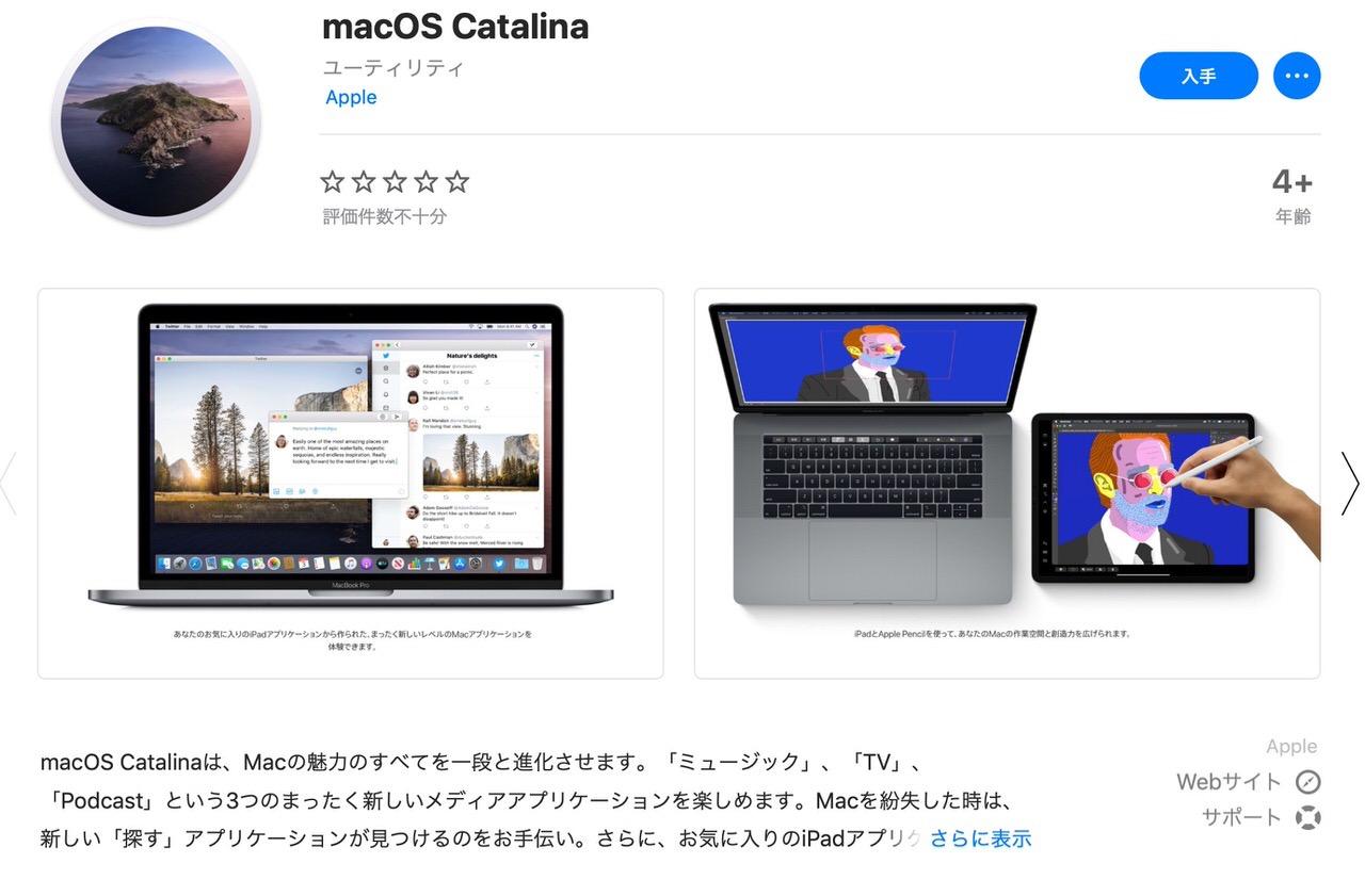 iPadを2台目のディスプレイとして使えるSidecar機能などを搭載した「macOS Catalina」リリース