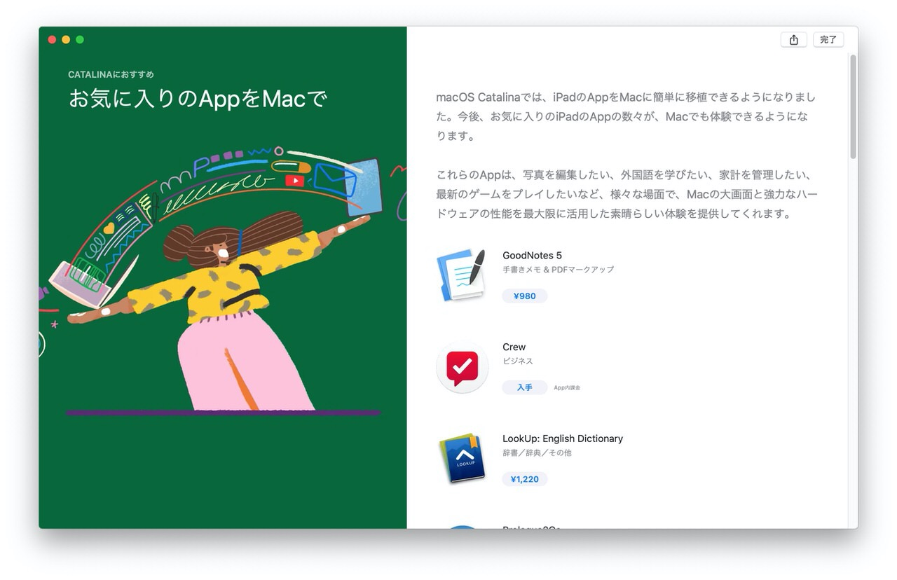 【macOS Catalina】MacでiPadアプリを動かす「Mac Catalyst」を試す