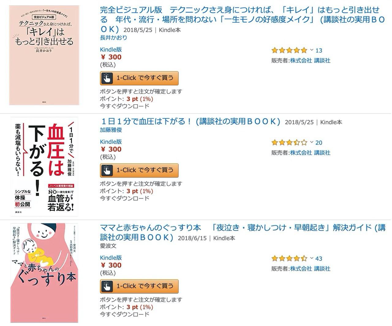 【Kindleセール】300円均一「人生がちょっと快適になる 趣味・実用書フェア」(10/31まで)