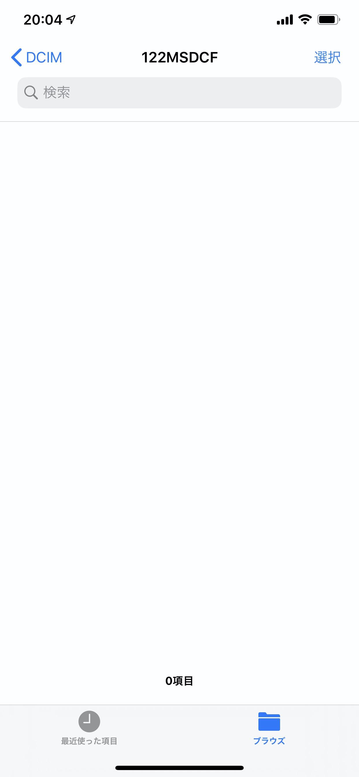 【iOS 13】「ファイル」アプリでSDカードリーダーの写真を表示できた