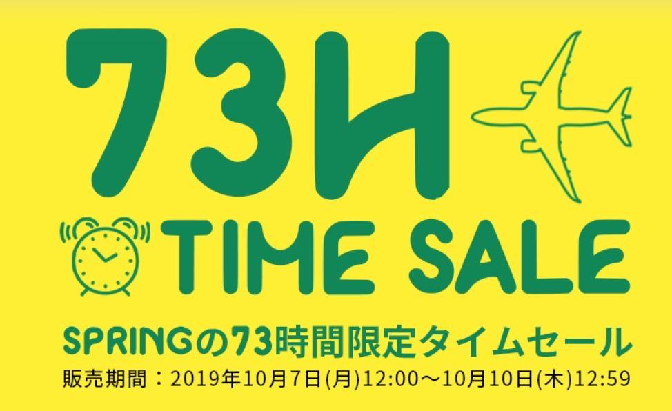 【春秋航空】成田→新千歳が片道1,737円から「73時間限定タイムセール」開催中(10/10まで)