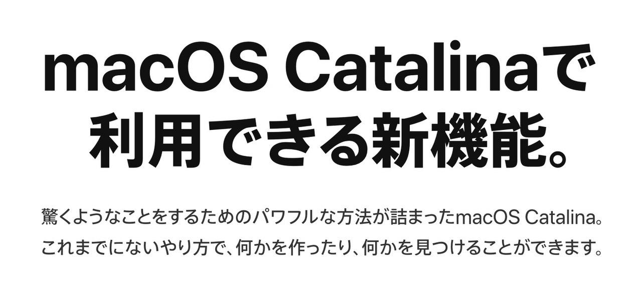 【macOS Catalina】スクリーンタイムの通信制限とiCloud Driveでのフォルダ共有の機能を2020年春に延期
