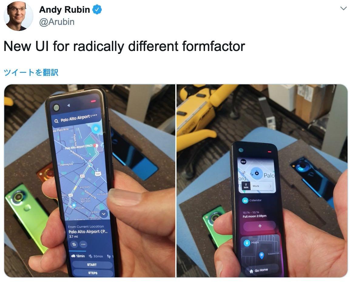 """""""Androidの父""""アンディー・ルービン、縦に細長いスマホ「GEM」をTwitterに投稿する"""