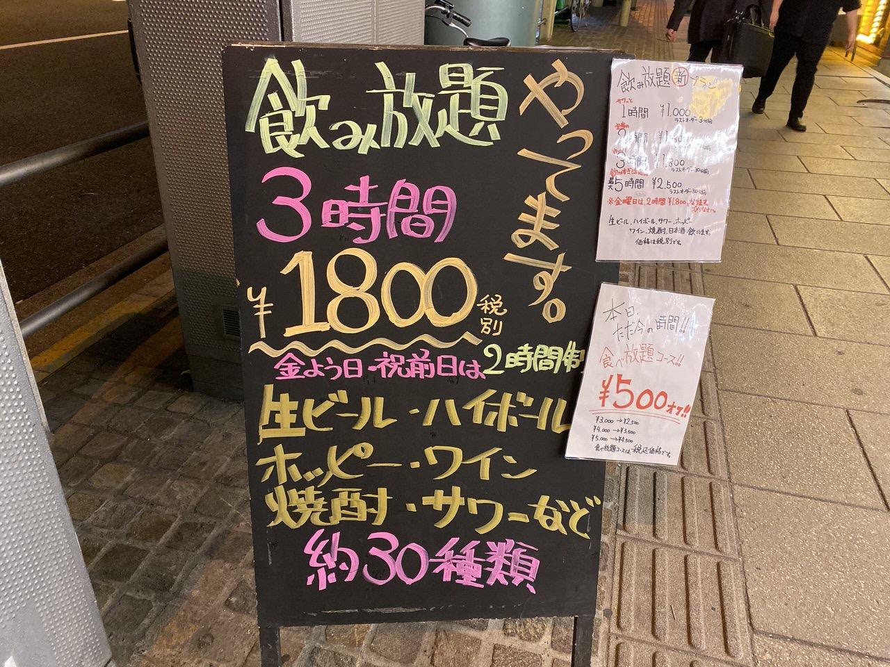「羊肉酒場悟大 大手町店」2