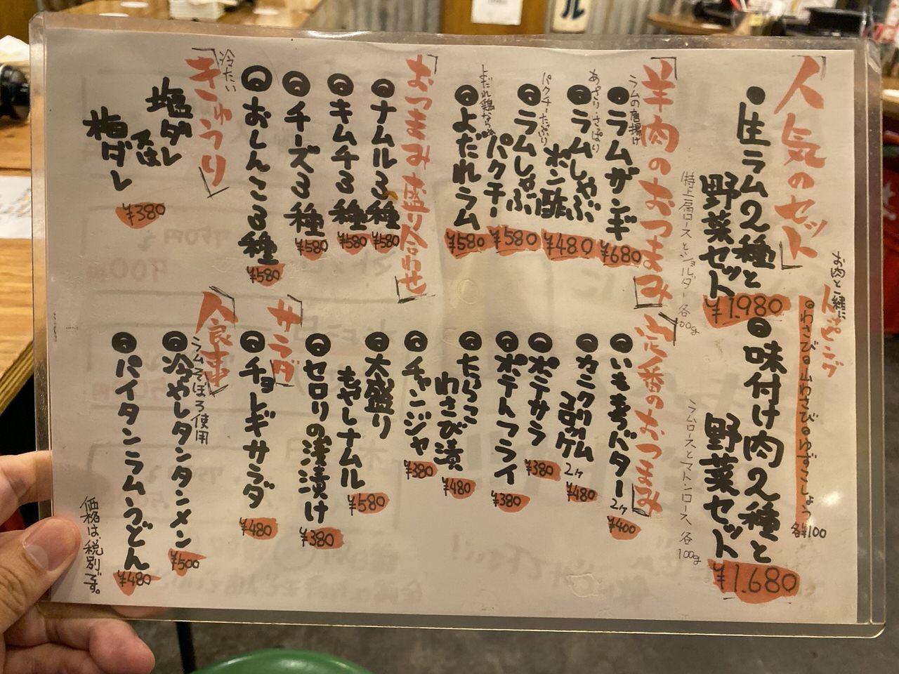「羊肉酒場悟大 大手町店」5