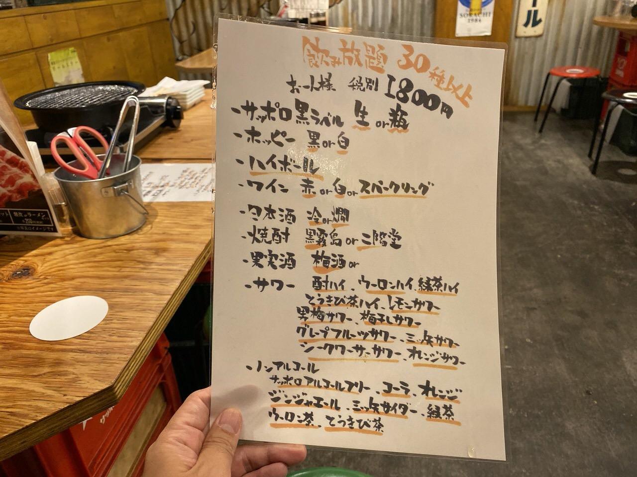 「羊肉酒場悟大 大手町店」8
