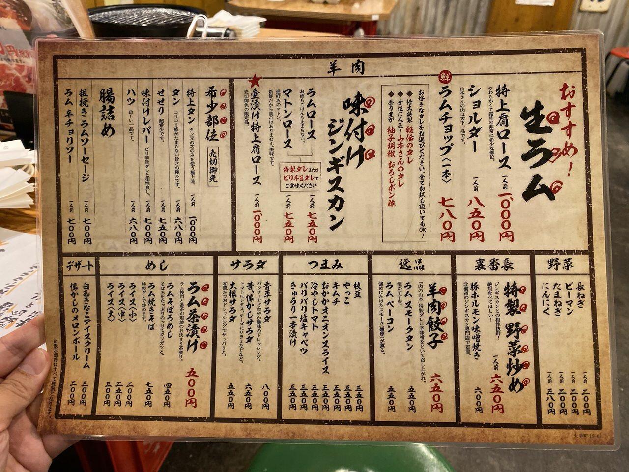 「羊肉酒場悟大 大手町店」4