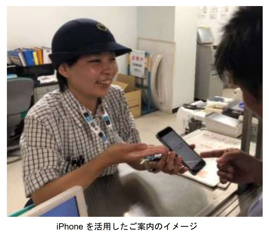 東京メトロ、iPhone約1,500台を導入し勤務中の全社員が携帯と発表