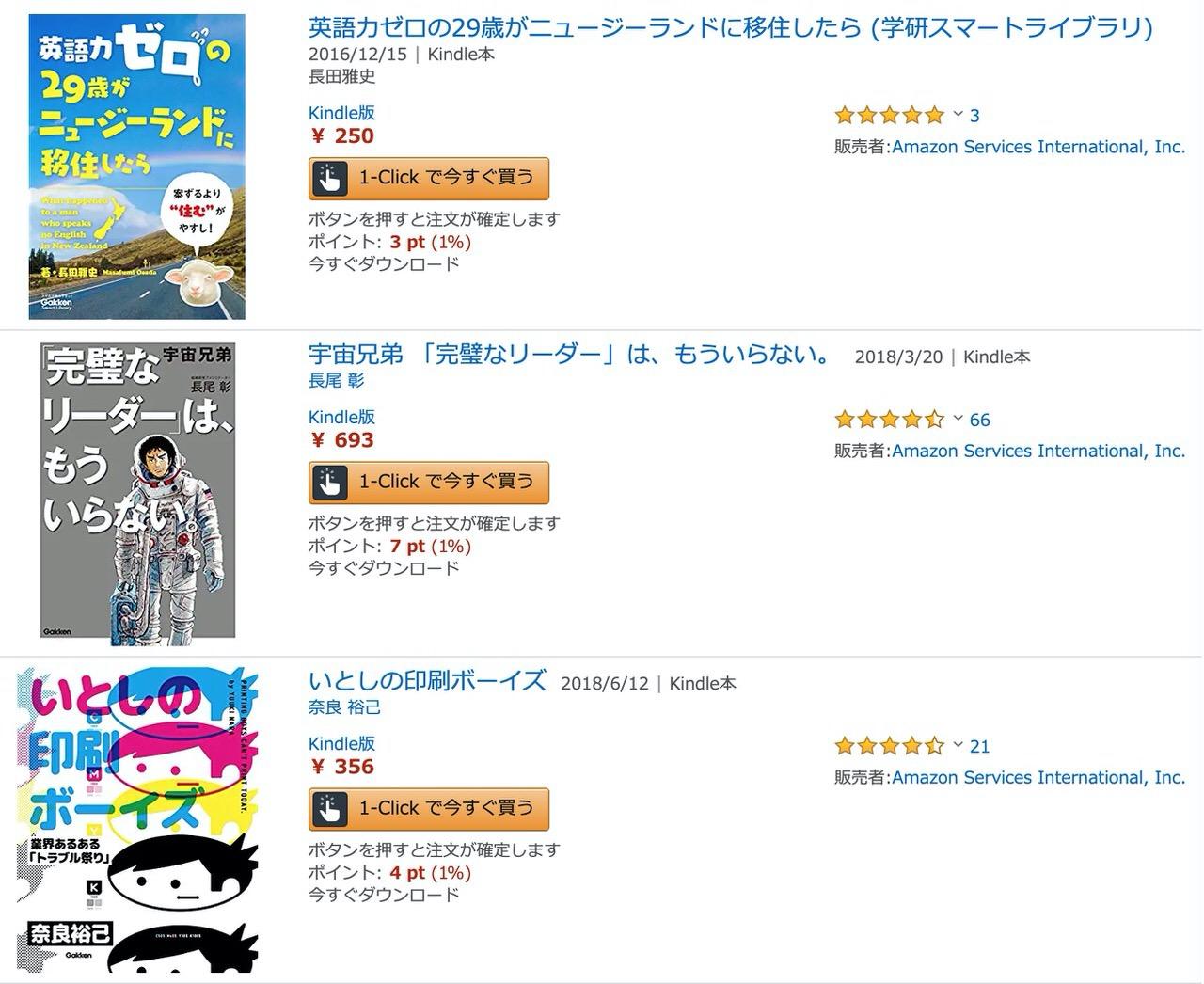 【Kindleセール】英語力ゼロの29歳がニュージーランドに移住したら、いとしの印刷ボーイズなど1,000冊以上が対象「学研秋の特大セール」(10/24まで)