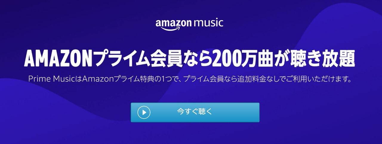 「Amazonプライムミュージック」聴き放題楽曲が増え200万曲に