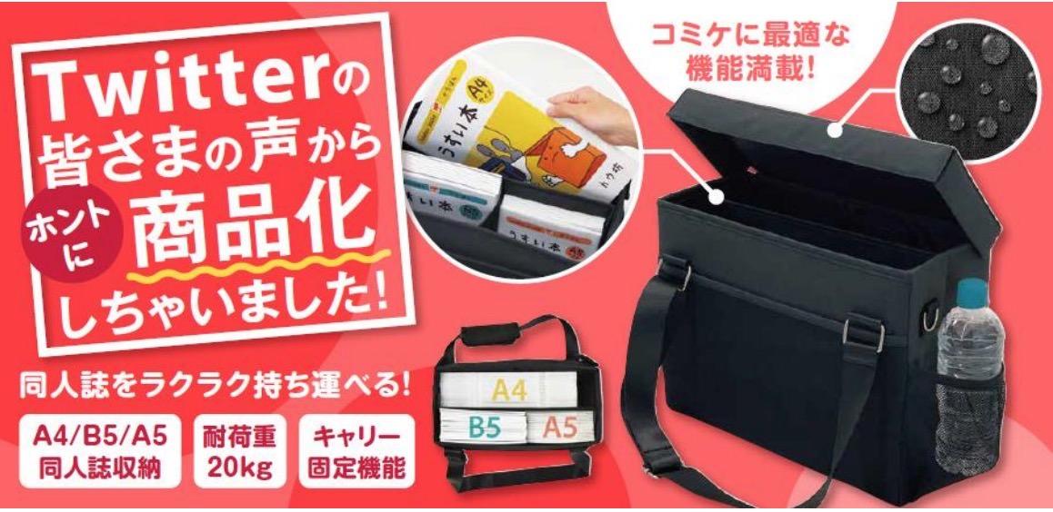オフィス内移動を想定していた「ミーティングバッグ」にコミケ用バージョンが登場