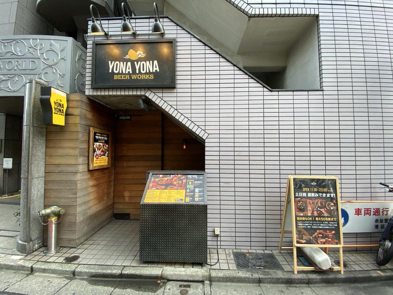 「よなよなビアワークス 青山店 」1
