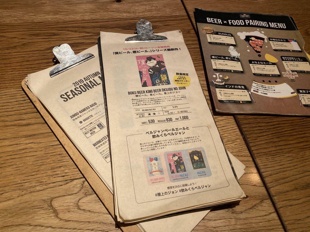 「よなよなビアワークス 青山店 」5
