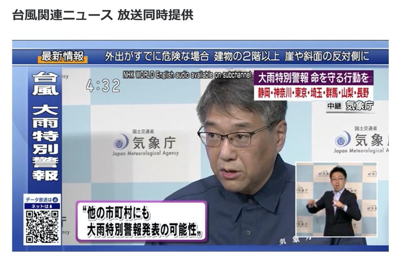 テレビがない人もNHKで台風情報をチェックして下さい!NHKが「台風関連ニュース」をネットで同時配信中(アプリもあり)