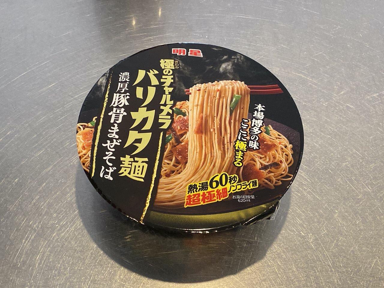 「極のチャルメラ バリカタ麺 濃厚豚骨まぜそば」60秒で完成するバリカタの超極細麺が美味い!