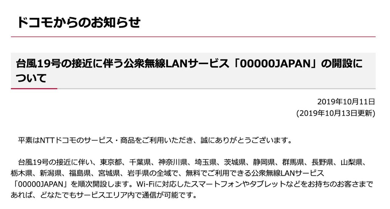 ドコモ・KDDI・ソフトバンク、台風19号の影響に伴い誰でも利用できる公衆無線LANサービス「00000JAPAN」を開設中