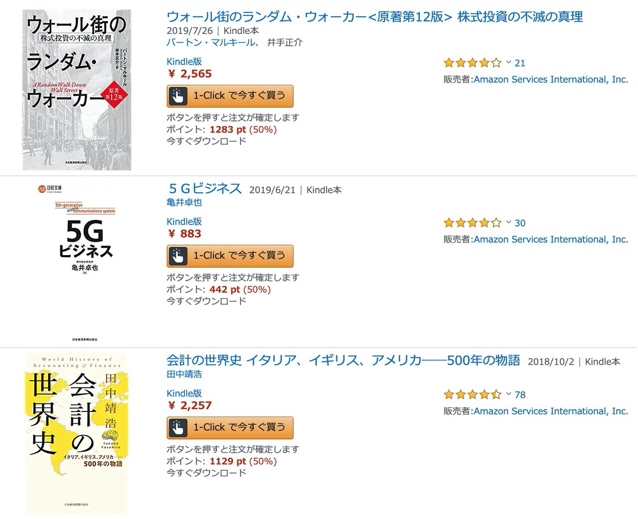 【Kindleセール】50%ポイント還元「日本経済新聞出版社 秋の大型施策 1000点以上ポイントバック」(10/17まで)